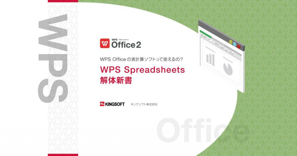 WPS Office の表計算ソフトって使えるの?WPS Spreadsheets 解体新書