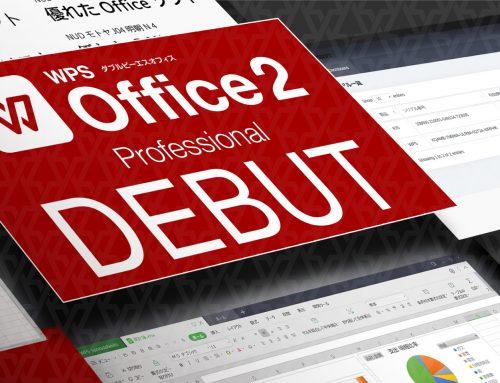 法人向け「WPS Office Professional」の メジャーアップデート版「WPS Office 2 Professional」をリリースしました