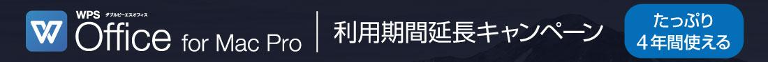 wps4mac_202008cp_banner