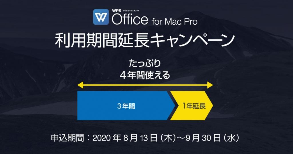 WPS Office for Mac Pro 利用期間延長キャンペーン