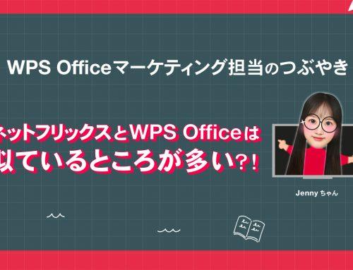 ネットフリックスとWPS Officeは似ているところが多い?!Officeソフトをサブスクリプションにするメリット