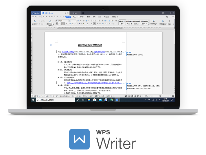 Word互換ソフト「WPS Writer」